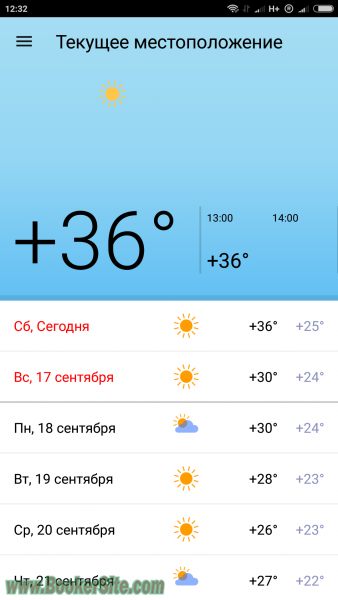 Screenshot_2017-09-16-12-32-07-111_ru.yandex.weatherplugin.png